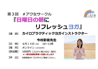 0614 第3回アク女告知.jpg